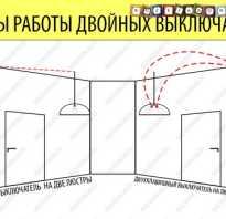 Как соединить двойной выключатель на две лампочки