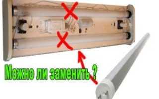 Как подключить светодиодную лампу вместо люминесцентных