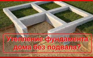 Нужно ли утеплять фундамент дома с подвалом