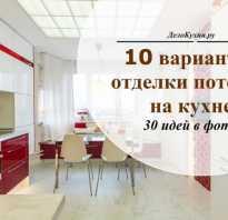 Какой потолок можно сделать на кухне