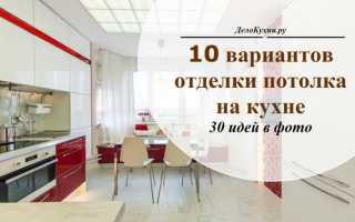 Как сделать потолок на кухне своими руками