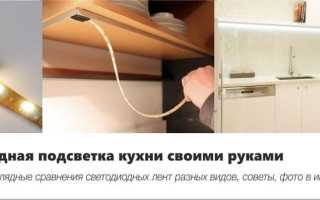 Как крепить светодиодную ленту на кухне