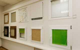 Как вешать рулонные шторы на пластиковые окна