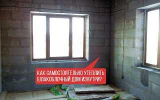 Как утеплить дом из шлакоблока изнутри