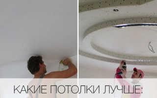 Натяжной или навесной потолок что лучше