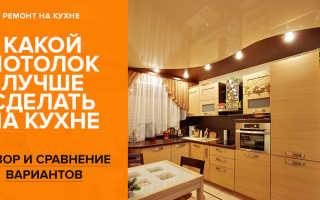 Какие потолки лучше делать на кухне