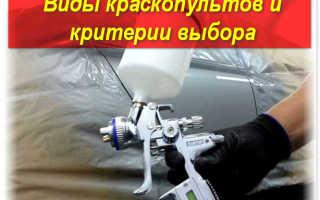 Как выбрать пульверизатор для покраски авто