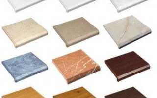 Какие бывают подоконники для пластиковых окон