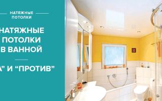 Можно ли в ванной сделать натяжной потолок