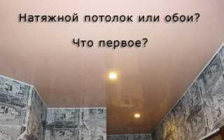 Обои клеить до или после натяжного потолка