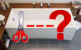 Можно ли подрезать акриловую ванну по длине