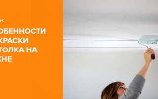 Как покрасить потолок на кухне своими руками